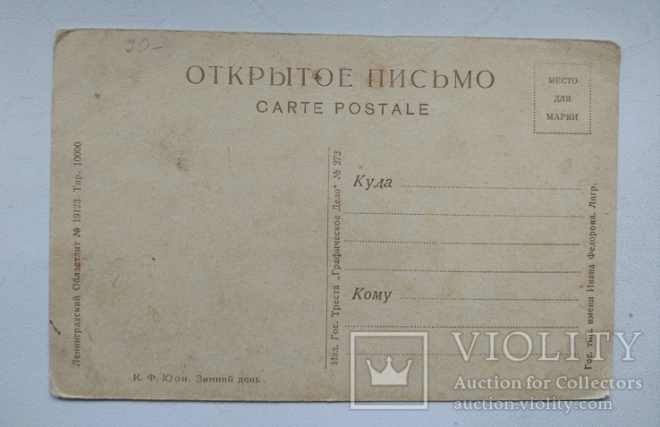 "1920-е, К.Юон ""Зимний день"", Ленобллит, фото №3"