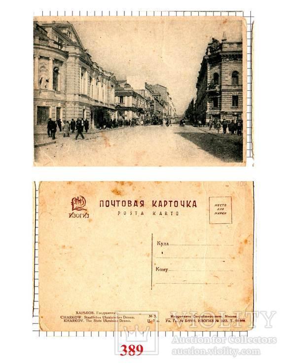 Харьков. Госдрамтеатр. ( 389 )