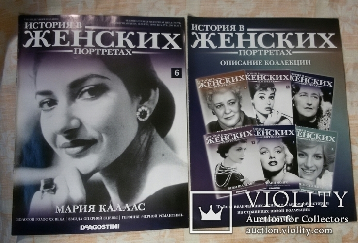 Журнал история в женских портретах Мария Каллас, фото №2