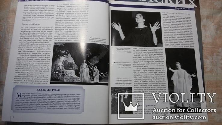Журнал история в женских портретах Мария Каллас, фото №4