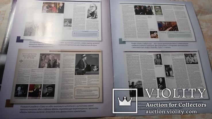 Журнал история в женских портретах Мария Каллас, фото №8