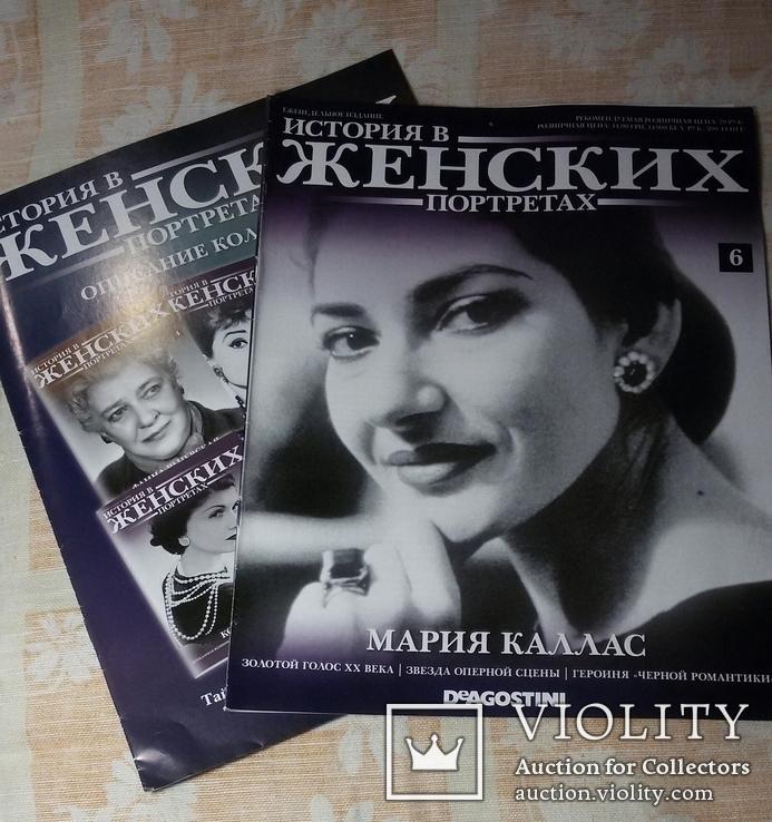 Журнал история в женских портретах Мария Каллас, фото №9