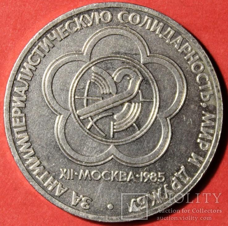 1 рубль Солидарность, мир и дружба, фото №2