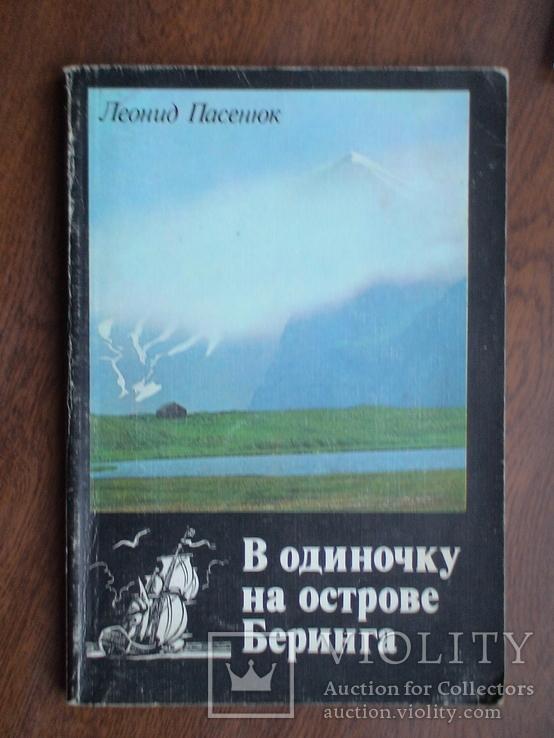 """Пасенюк """"В одиночку на острове Беринга"""" 1981р., фото №2"""