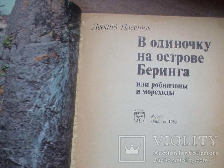 """Пасенюк """"В одиночку на острове Беринга"""" 1981р., фото №4"""