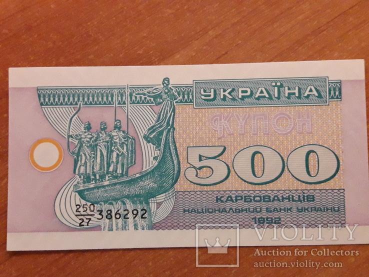 500купон 1992г