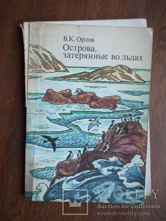 """Орлов """"Острова затеряные во льдах"""" 1979р., фото №2"""