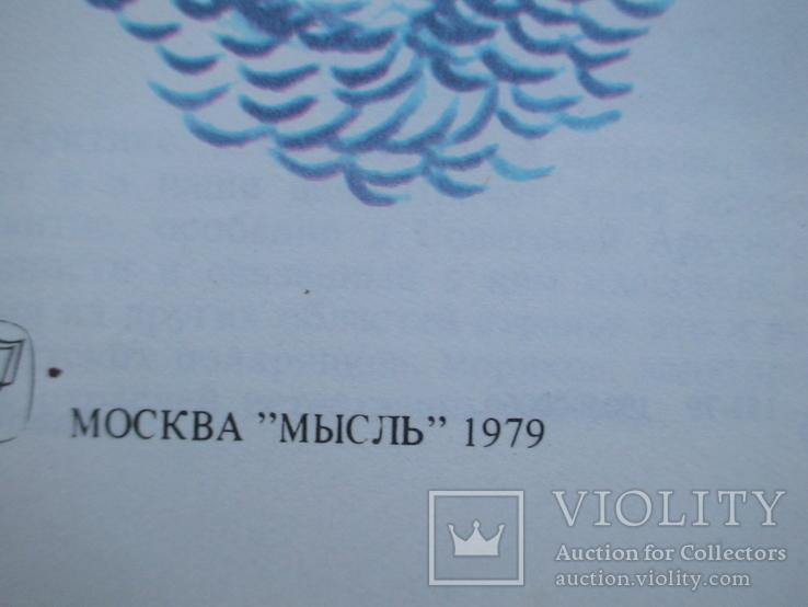 """Орлов """"Острова затеряные во льдах"""" 1979р., фото №3"""