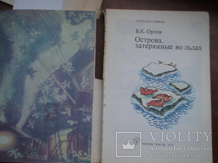 """Орлов """"Острова затеряные во льдах"""" 1979р., фото №4"""