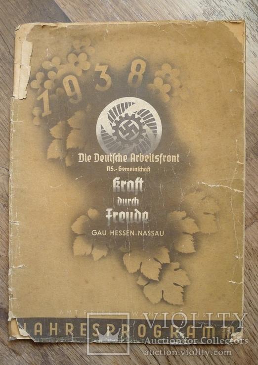 Брошюра III Рейх Немецкий Трудовой Фронт 1938 год