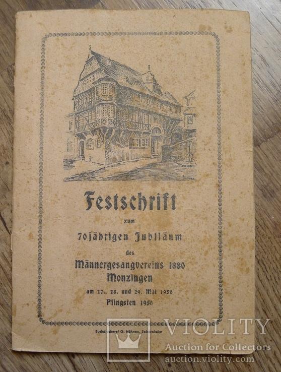 Немецкий журнал с рекламой.