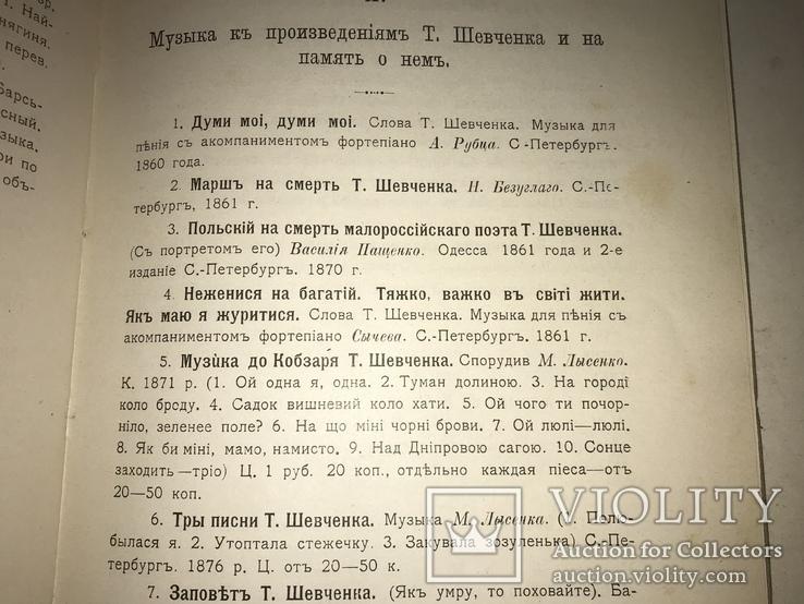 1903 Т.Шевченко библиография книг Кобзаря, фото №6