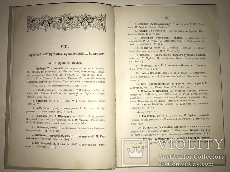 1903 Т.Шевченко библиография книг Кобзаря, фото №7
