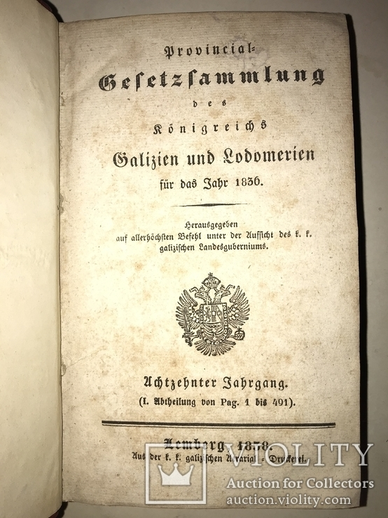 1838 Львов Законы Галичины Польская книга