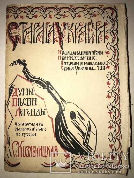1916 Старая Украина её думы легенды на Подарок
