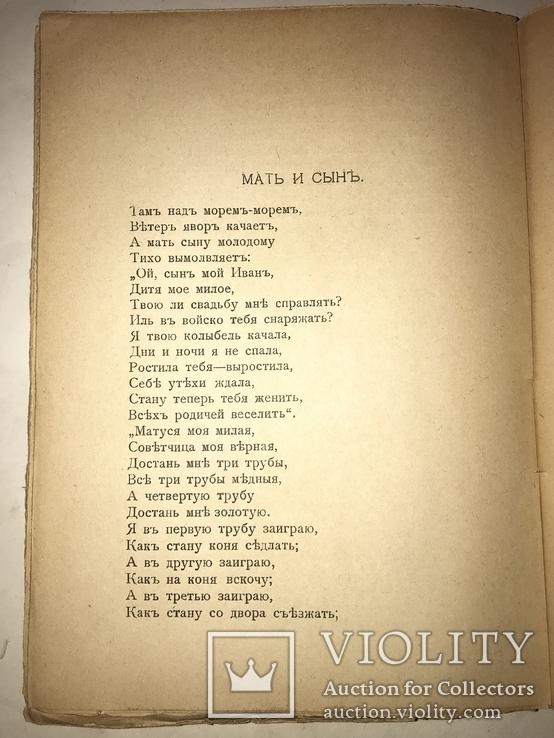 1916 Старая Украина её думы легенды на Подарок, фото №6