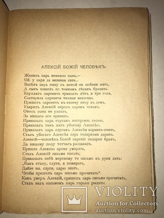1916 Старая Украина её думы легенды на Подарок, фото №8