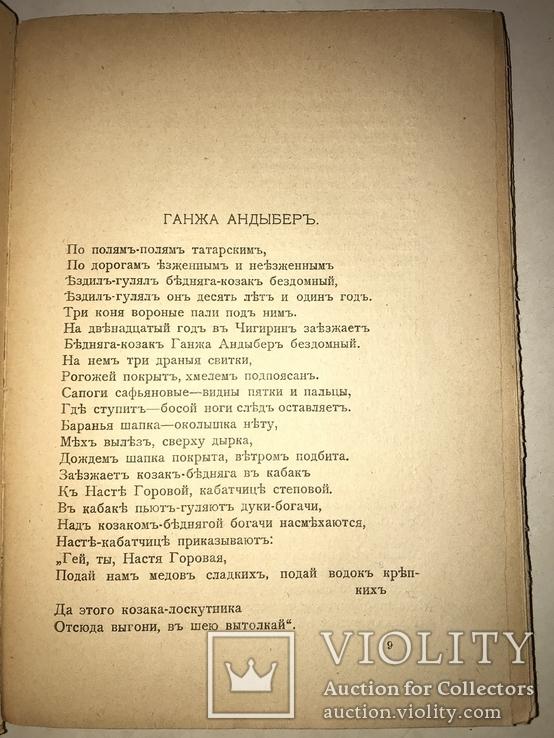 1916 Старая Украина её думы легенды на Подарок, фото №9