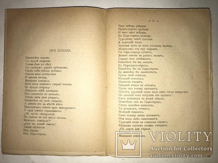 1916 Старая Украина её думы легенды на Подарок, фото №10