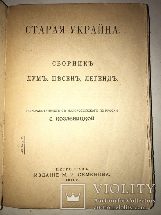 1916 Старая Украина её думы легенды на Подарок, фото №12