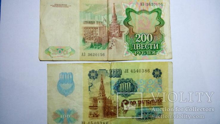 Рубли разные, фото №3