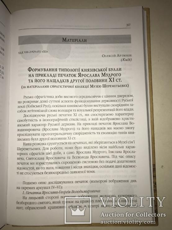 Сфрагистика Украины Печати УНР, фото №3