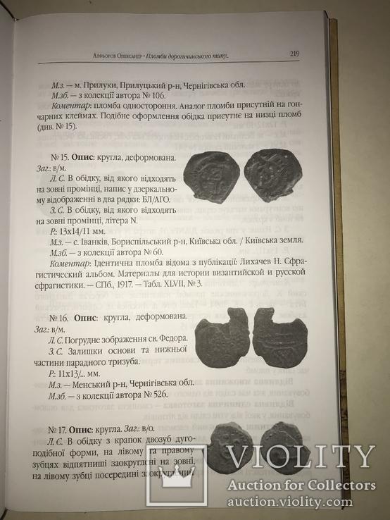 Сфрагистика Украины Печати УНР, фото №10