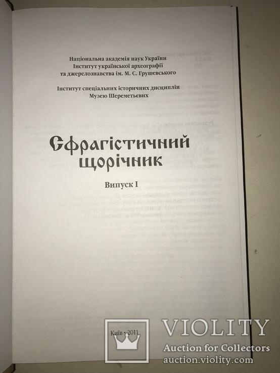 Сфрагистика Украины Печати УНР, фото №12