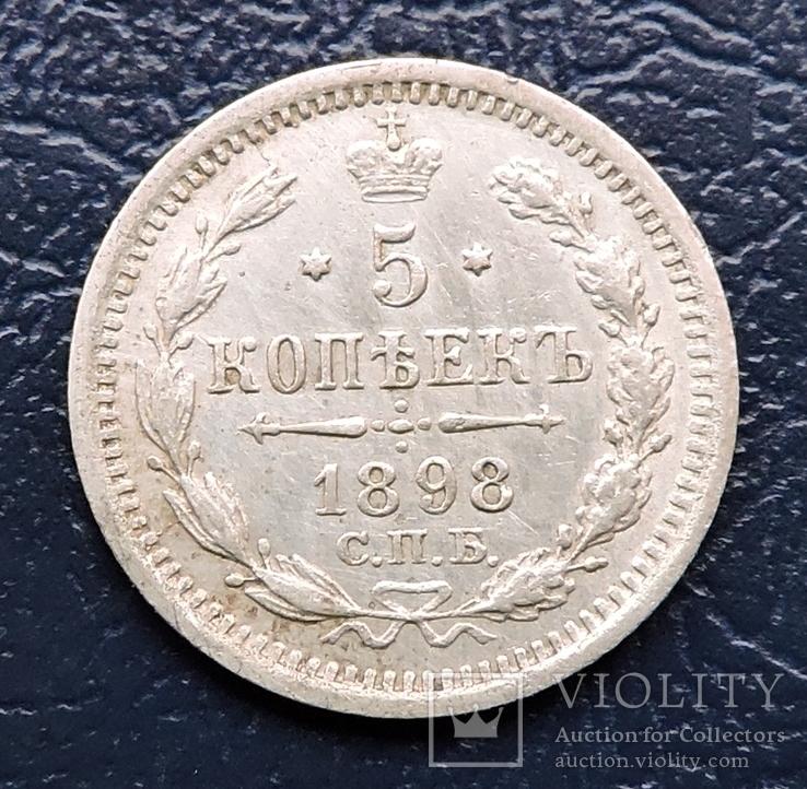 5 коп. 1898 А.Г