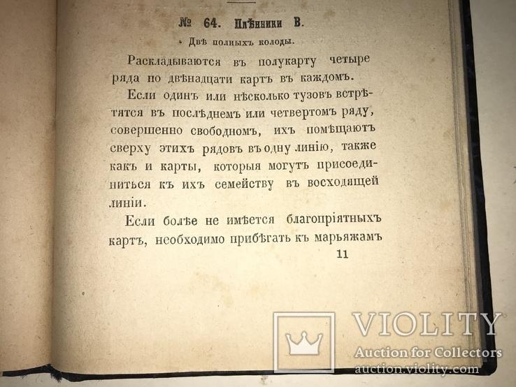 1873 Карты Карточные Пасьянсы Игры, фото №4