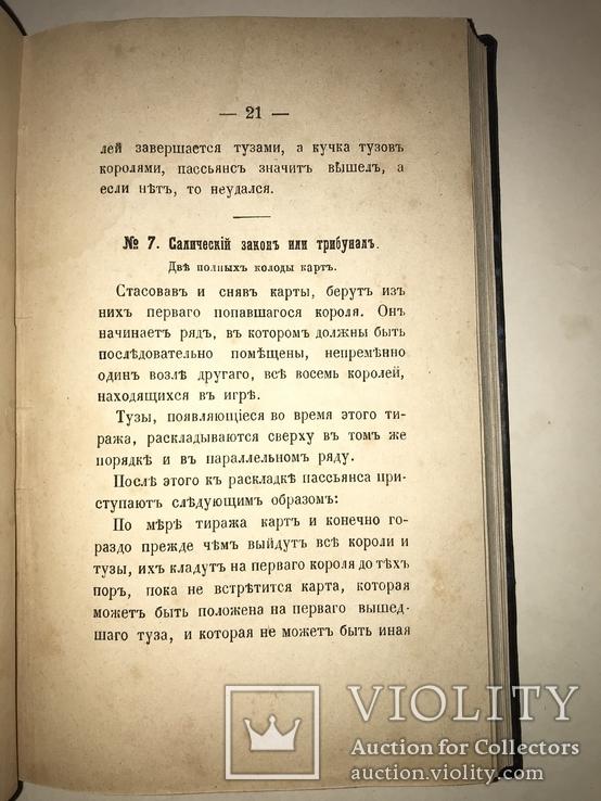 1873 Карты Карточные Пасьянсы Игры, фото №8