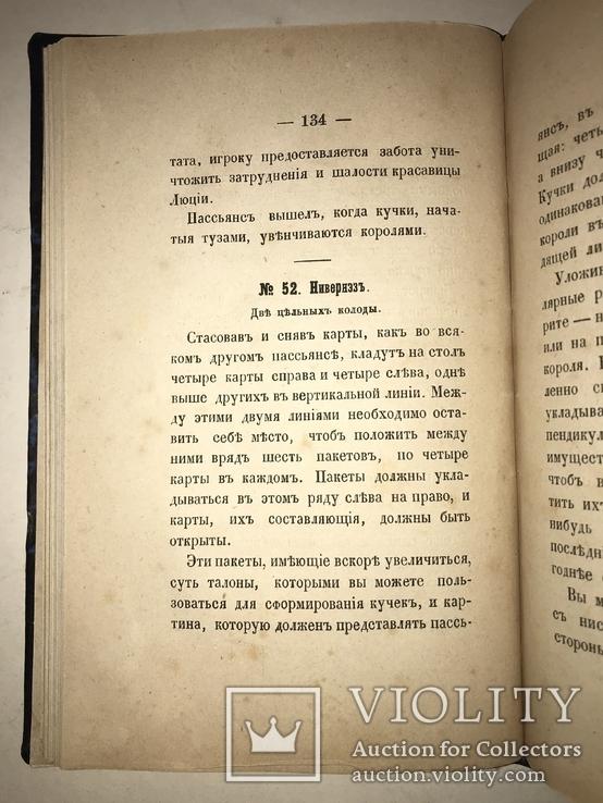 1873 Карты Карточные Пасьянсы Игры, фото №11