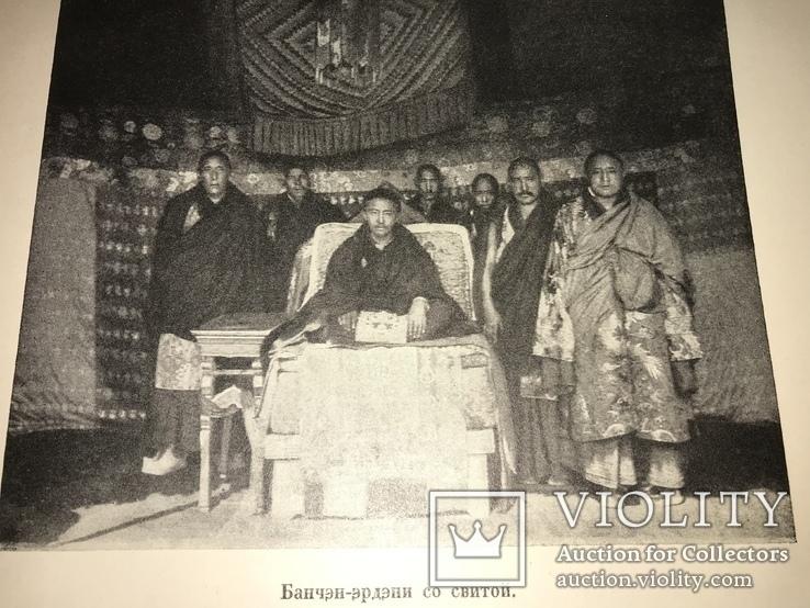 1918 Путешествие в Тибет Легендарное Издание