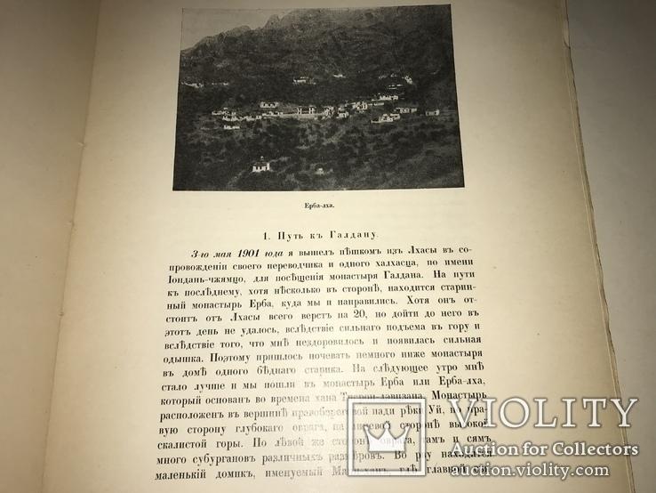 1918 Путешествие в Тибет, фото №4