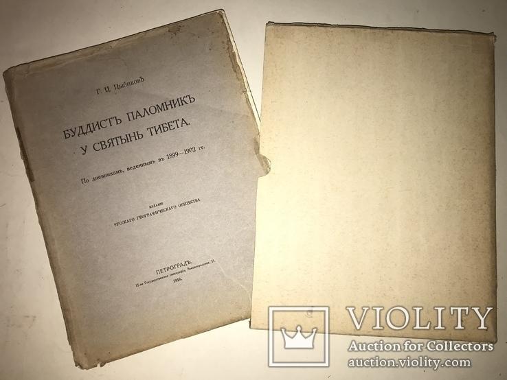 1918 Путешествие в Тибет, фото №11