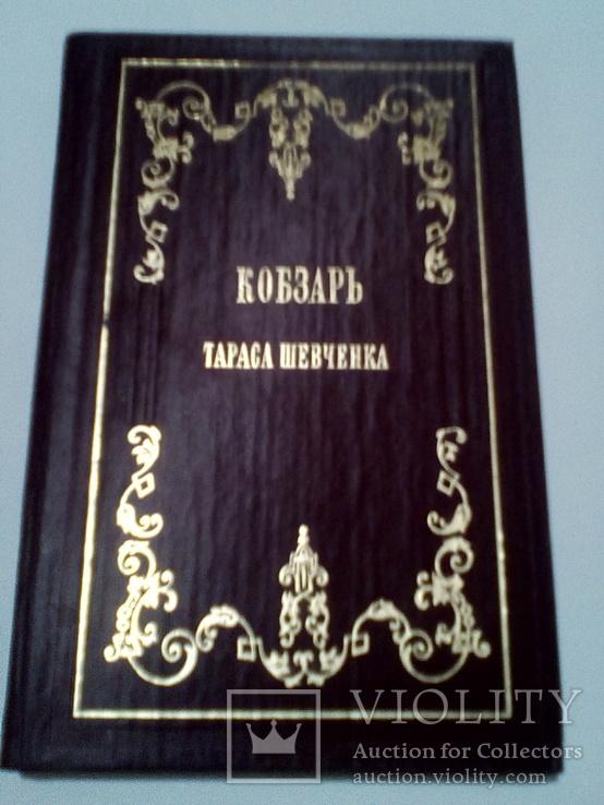 Кобзар, фасимільне видання 1981 року (1861) без футляра