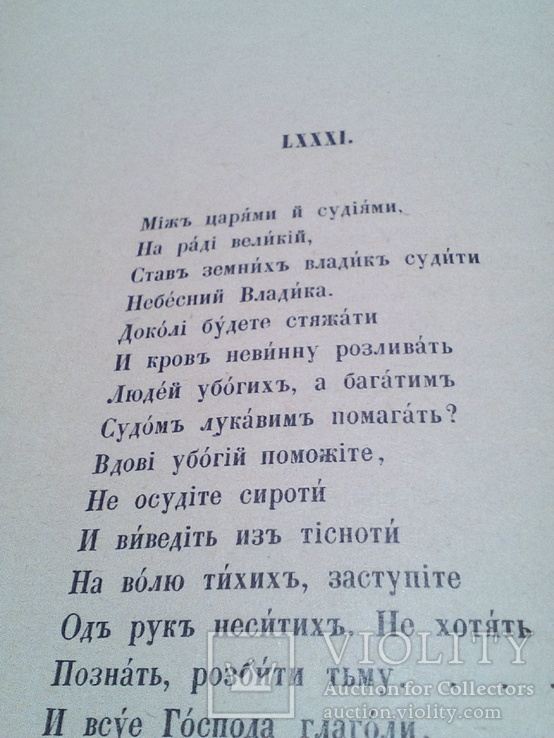 Кобзар, фасимільне видання 1981 року (1861) без футляра, фото №4