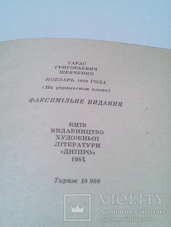 Кобзар, фасимільне видання 1981 року (1861) без футляра, фото №5