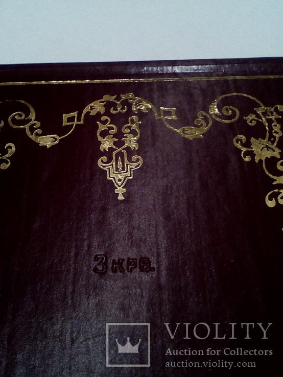 Кобзар, фасимільне видання 1981 року (1861) без футляра, фото №6