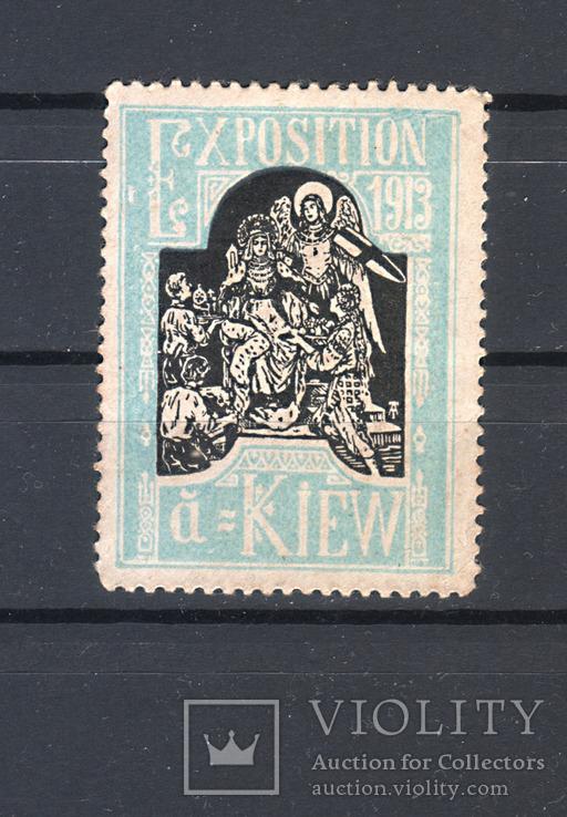 1913р. Виставка в Києві.