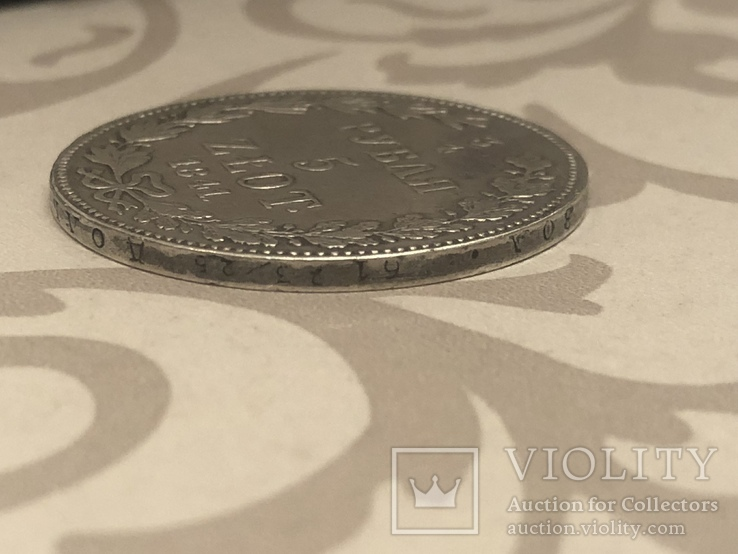 3/4 рубля 5 злотых 1841 год, фото №5