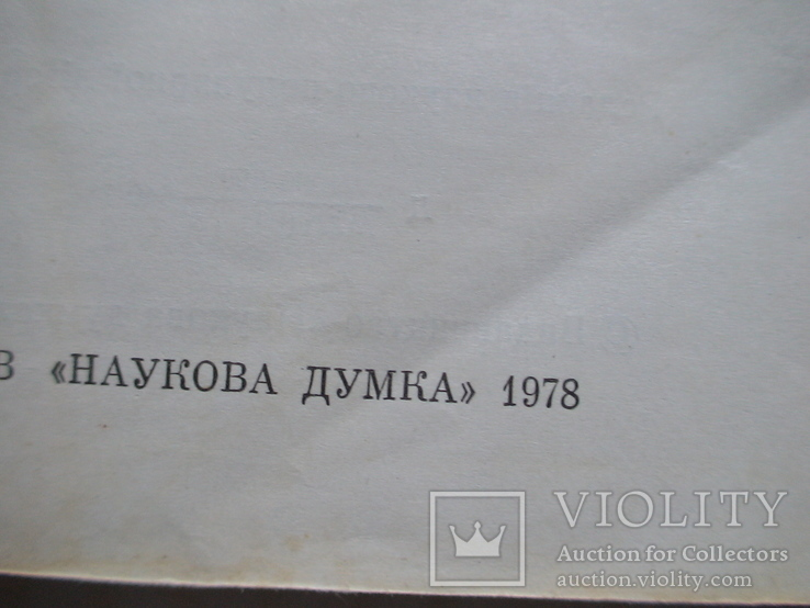 У царстві флори 1978р., фото №3