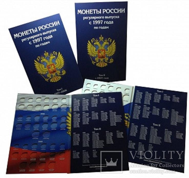 Альбом-планшет для монет России регулярного выпуска с 1997 по 2018 год. (в наборе 2 тома), фото №3