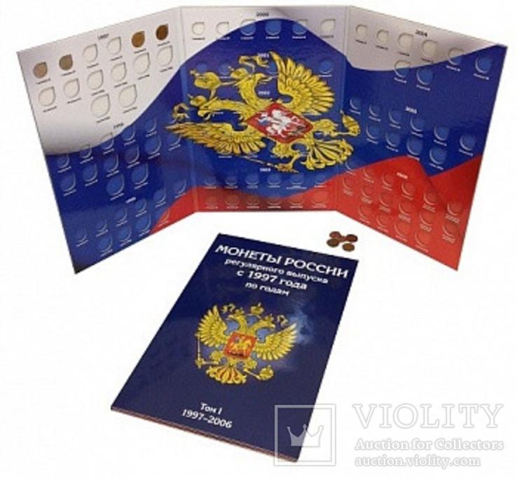 Альбом-планшет для монет России регулярного выпуска с 1997 по 2018 год. (в наборе 2 тома), фото №4