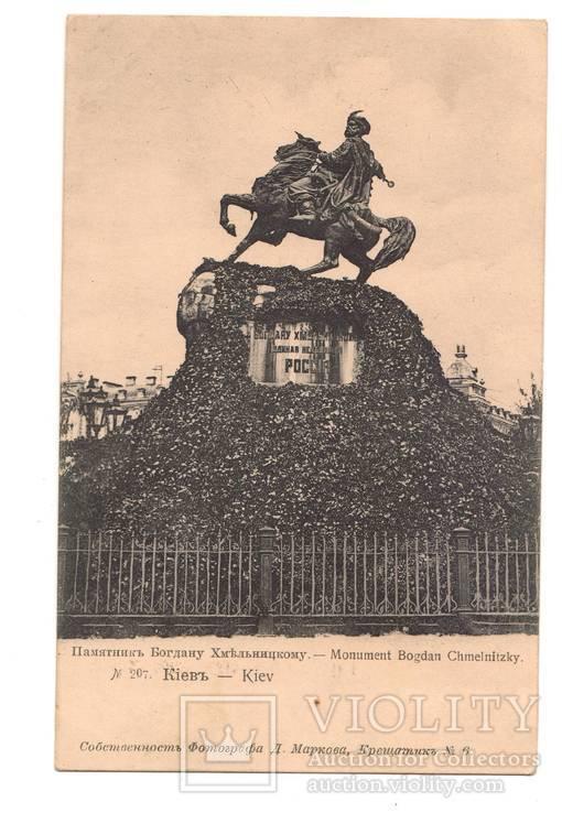 Киев,памятник Богдану Хмельницкому,Марков №207