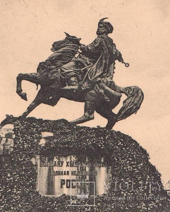 Киев,памятник Богдану Хмельницкому,Марков №207, фото №4