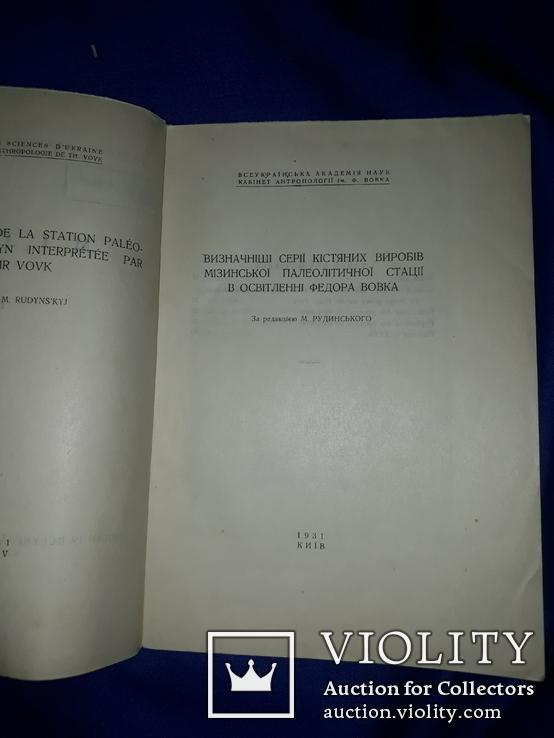 1931 Мiзин. Кістянi вироби мізинської палеолітичної стації в освітленні Федора Вовка, фото №5