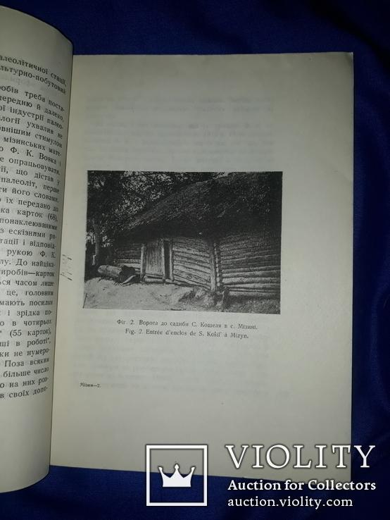 1931 Мiзин. Кістянi вироби мізинської палеолітичної стації в освітленні Федора Вовка, фото №6