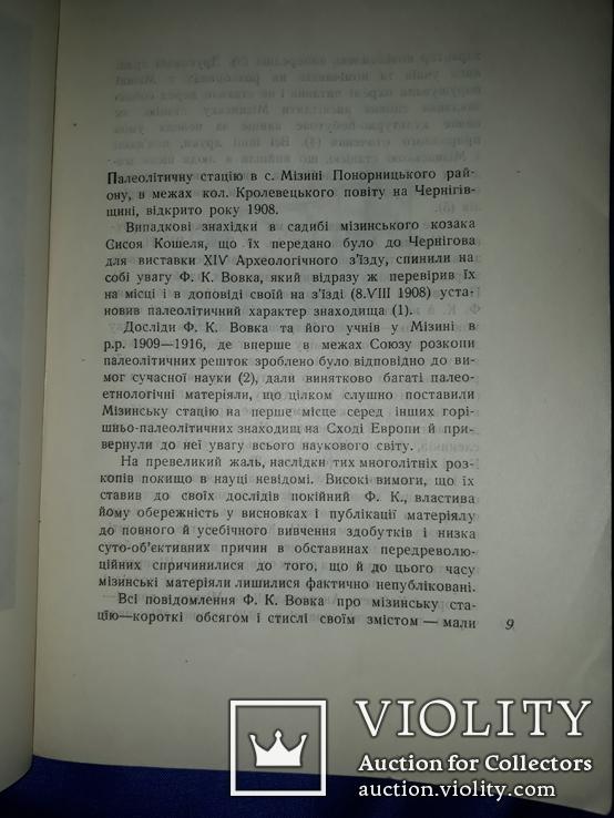 1931 Мiзин. Кістянi вироби мізинської палеолітичної стації в освітленні Федора Вовка, фото №12