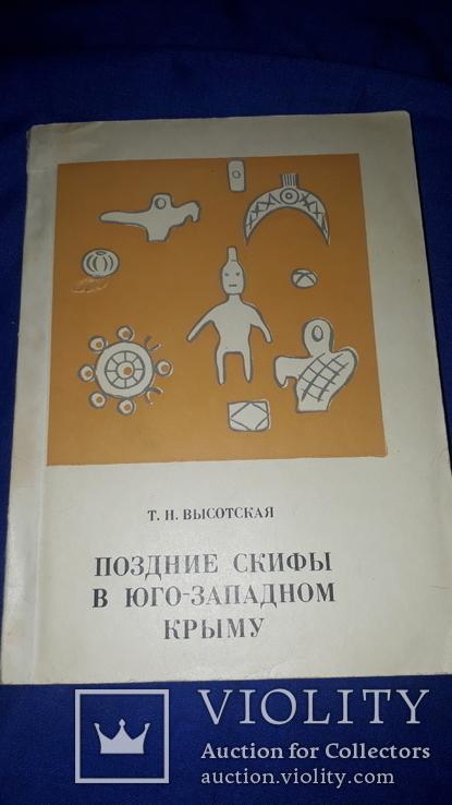 1972 Скифы в Юго-Западном Крыму - 1800 экз., фото №3